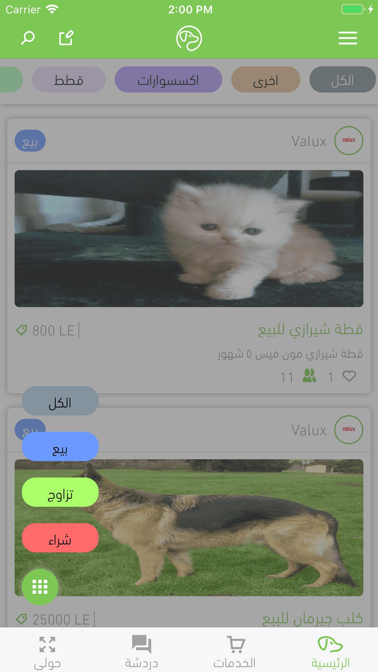 Valux - Egy Pets